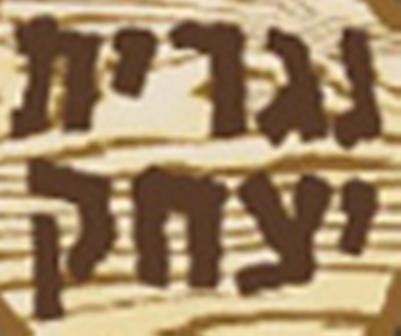 נגריית יצחק - נגרות כללית